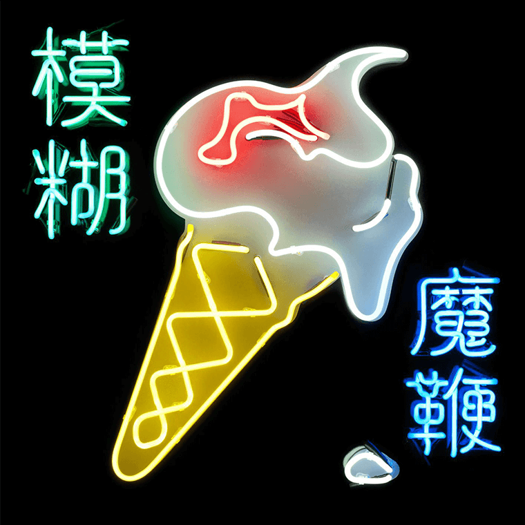 Blur – The Magic Whip